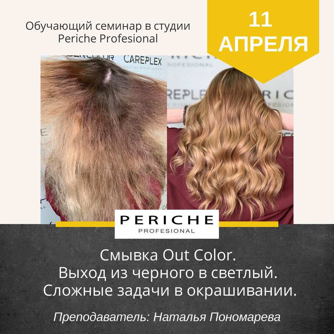<Баннер семинара Смывка Out Color